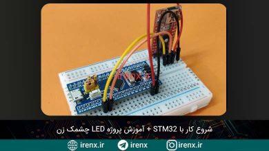 تصویر از STM 32 چیست؟ برنامه نویسی برد STM32 با آردوینو
