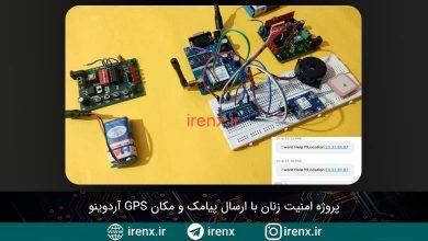 تصویر از پروژه امنیت زنان با ارسال پیامک و مکان GPS آردوینو