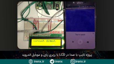 تصویر از پروژه تایپ با صدا در LCD با رزبری پای و موبایل اندروید