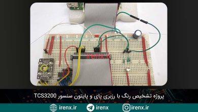 تصویر از پروژه تشخیص رنگ با رزبری پای و سنسور TCS3200