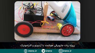 تصویر از پروژه ربات جاروبرقی هوشمند با آردوینو و التراسونیک