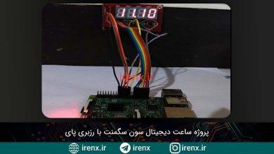 تصویر از پروژه ساعت دیجیتال سون سگمنت با رزبری پای