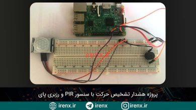 تصویر از پروژه هشدار تشخیص حرکت با سنسور PIR و رزبری پای