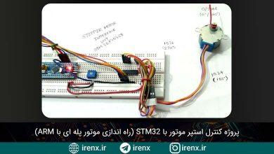 تصویر از پروژه کنترل استپر موتور با STM32 (موتور پله ای)