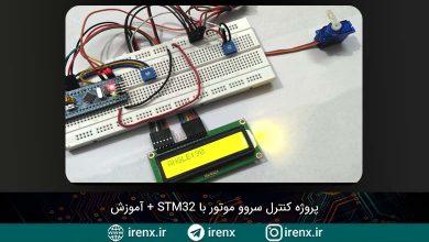 تصویر از پروژه کنترل سروو موتور با STM32 + آموزش