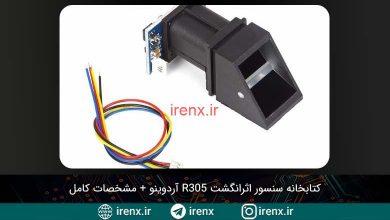 تصویر از مشخصات سنسور اثرانگشت R305 (+کتابخانه)