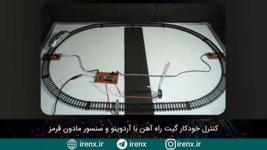 تصویر از کنترل خودکار دروازه راه آهن قطار با آردوینو و سنسور مادون قرمز
