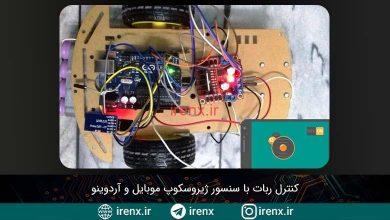 تصویر از کنترل ربات با سنسور ژیروسکوپ موبایل و آردوینو