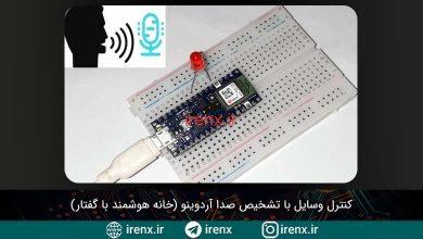 تصویر از کنترل وسایل با تشخیص صدا آردوینو (خانه هوشمند با گفتار)