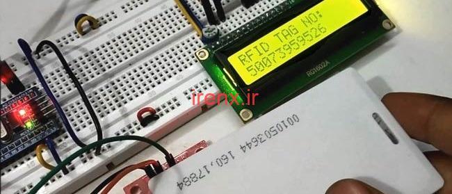 پروژه ماژول RFID EM-18 با میکروکنترلر STM32