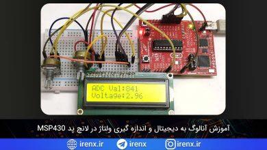 تصویر از آنالوگ به دیجیتال و اندازه گیری ولتاژ در لانچ پد MSP430