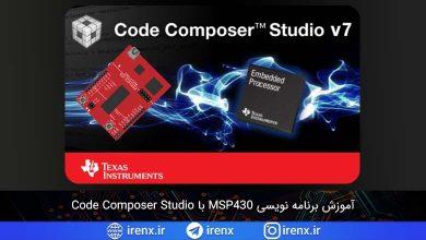 تصویر از آموزش برنامه نویسی MSP430 با کد کامپوزر استودیو