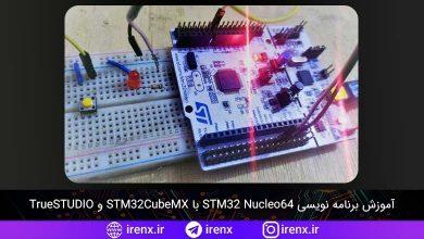تصویر از آموزش برنامه نویسی STM32 Nucleo64 با STM32CubeMX