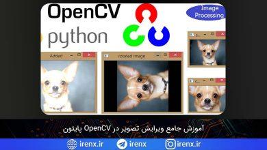 تصویر از آموزش جامع ویرایش تصویر در OpenCV پایتون (#2)