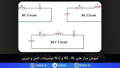 تصویر از آموزش جامع مدار RC ، RL و RLC (فرمول نحوه بستن و…)