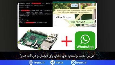 تصویر از آموزش نصب واتساپ روی رزبری پای (ارسال و دریافت پیام)