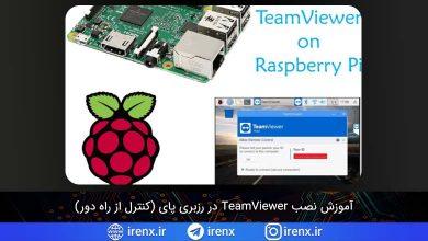 تصویر از آموزش نصب TeamViewer در رزبری پای (کنترل از راه دور + فیلم)