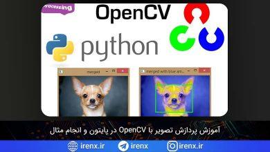 تصویر از آموزش پردازش تصویر با OpenCV در پایتون و انجام مثال (#1)