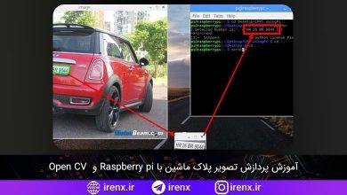 تصویر از تشخیص پلاک خودرو با رزبری پای و پردازش تصویر OpenCV