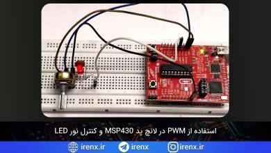 تصویر از استفاده از PWM در لانچ پد MSP430 و کنترل نور LED