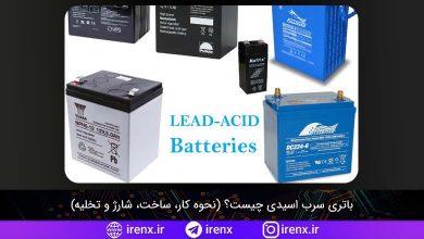 تصویر از باتری سربی اسیدی چیست؟ (نحوه کار، ساخت، شارژ و تخلیه)