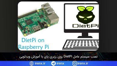 تصویر از نصب سیستم عامل DietPi روی رزبری پای با آموزش ویدئویی