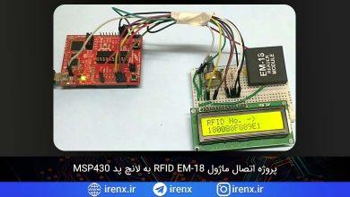 تصویر از پروژه اتصال ماژول RFID EM-18 به لانچ پد MSP430