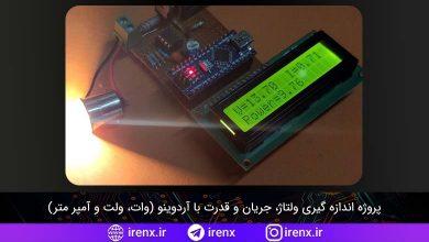 تصویر از پروژه اندازه گیری ولتاژ، جریان و توان با آردوینو (وات، ولت و آمپر متر)