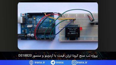 تصویر از پروژه تب سنج کرونا ارزان قیمت با آردوینو و سنسور DS18B20