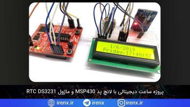 تصویر از پروژه ساعت و تاریخ با لانچ پد MSP430 و ماژول DS3231