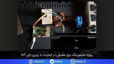 تصویر از پروژه مانیتورینگ برق مصرفی در اینترنت با رزبری پای IoT