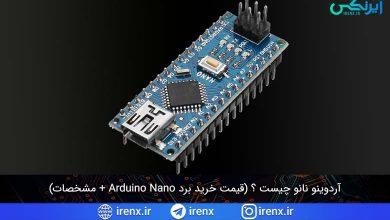 تصویر از برد آردوینو نانو چیست؟ مشخصات و راه اندازی Arduino Nano
