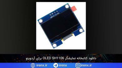 تصویر از مشخصات نمایشگر OLED SH1106 (+کتابخانه)