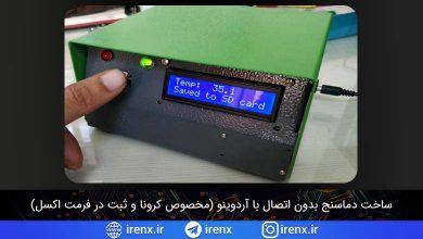 تصویر از ساخت دماسنج بدون تماس با آردوینو (مخصوص کرونا و ثبت در اکسل)