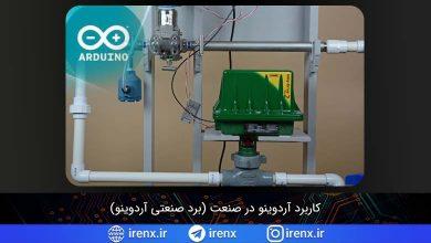 تصویر از کاربرد آردوینو در صنعت (ساخت PLC با برد صنعتی آردوینو)