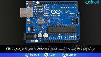 تصویر از برد آردوینو Uno چیست؟ بررسی کامل آردوینو (اونو یونو Uno)