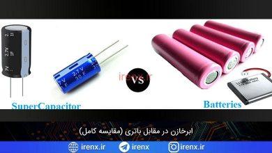 تصویر از شباهت و تفاوت ابرخازن و باتری (مقایسه ابرخازن و باتری)