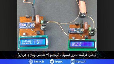 تصویر از بررسی ظرفیت باتری لیتیوم با آردوینو (+نمایش ولتاژ و جریان)