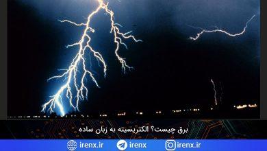 تصویر از برق چیست؟ جریان الکتریسیته به زبان ساده