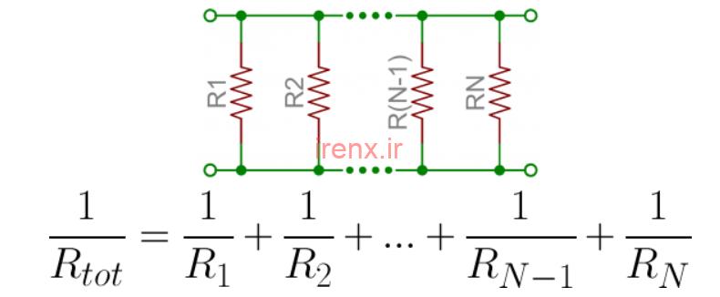 فرمول محاسبه مقاومت موازی