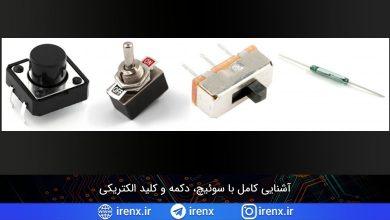 تصویر از آشنایی کامل با سوئیچ، دکمه و کلید الکتریکی