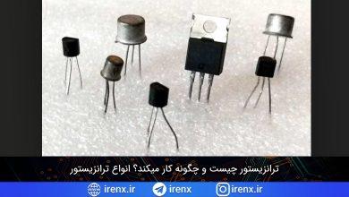 تصویر از ترانزیستور چیست و چگونه کار میکند؟ انواع ترانزیستور