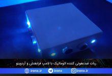 تصویر از ربات ضدعفونی کننده اتوماتیک با لامپ فرابفنش و آردوینو