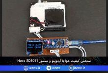 تصویر از سنجش کیفیت هوا با آردوینو و سنسور Nova SDS011