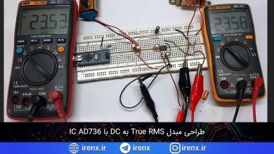 تصویر از RMS چیست؟ آموزش طراحی مبدلRMS به DC