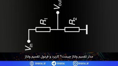تصویر از مدار تقسیم ولتاژ چیست؟ کاربرد و فرمول تقسیم ولتاژ