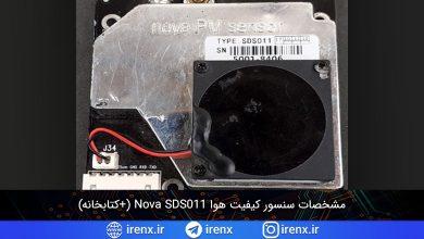 تصویر از مشخصات سنسور کیفیت هوا Nova SDS011 (+کتابخانه)