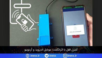 تصویر از کنترل قفل با اثر انگشت موبایل اندروید و آردوینو