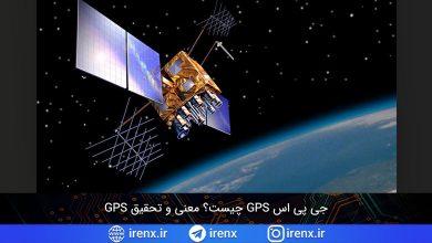تصویر از جی پی اس GPS چیست؟ معنی و تحقیق GPS