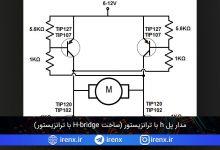 تصویر از مدار پل h با ترانزیستور (ساخت H-bridge با ترانزیستور)